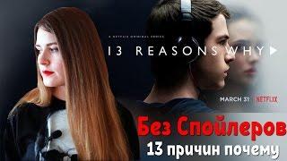 13 причин почему | 13 reasons why - Без Спойлеров обзор сериала