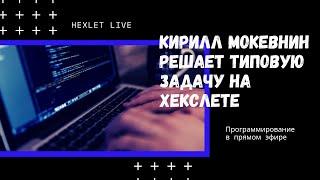 Hexlet LiveCoding #3