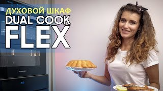 Как выбрать духовку? Духовой шкаф Samsung NV75N7646RB/WT