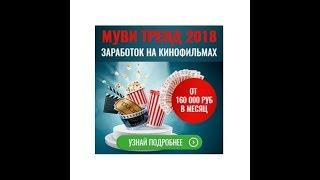 Без вложений заработок на просмотре кино фильмов стабильный доход Результат