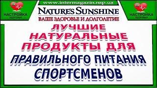 Натуральные Продукты для Правильного Питания Спортсменов от компании Natures Sunshine Product