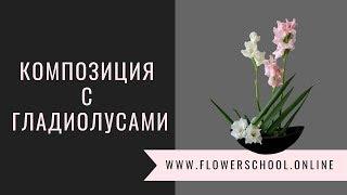 композиция с гладиолусами // мастер-класс по флористике