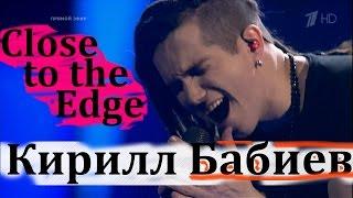 Кирилл Бабиев «Close to the Edge» - Четвертьфинал – Голос-5