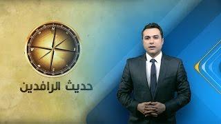 برنامج حديث الرافدين | العلاقات العراقية مع السعودية | 2017.3.18