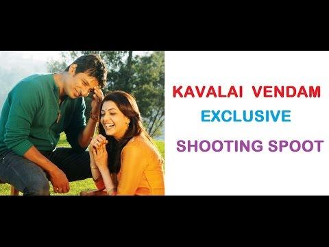KAVALI VENDAM MOVIE SHOOTING SPOT...