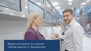 Видео-экскурсия по стоматологической клинике «Белая радуга».