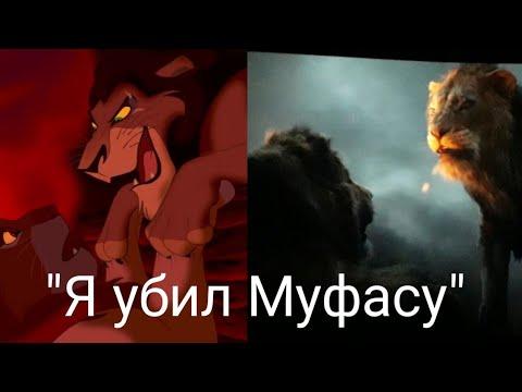 """Я УБИЛ МУФАСУ"" /Король лев/ 1994 Vs 2019 [ПЕРЕЗАЛИВ]"