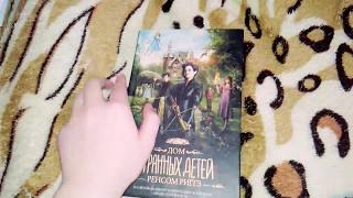 """КОНКУРС!/Конкурс на книгу """"ДОМ СТРАННЫХ ДЕТЕЙ"""""""