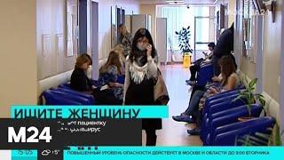 Женщина с подозрением на коронавирус сбежала из больницы в Севастополе - Москва 24