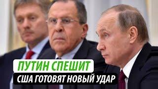 Путин спешит. США готовят новый удар