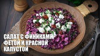 Салат c финиками, фетой и красной капустой — видео рецепт