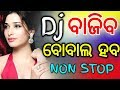 Odia New Style Dance Songs Mix Hard Full Bass Bosted 2019