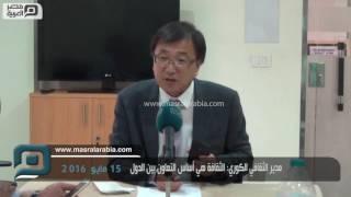 مصر العربية | مدير الثقافي الكوري: الثقافة هي أساس التعاون بين الدول