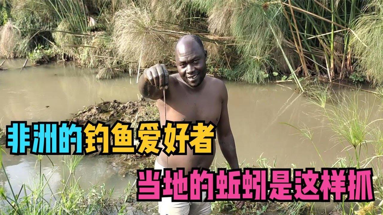 非洲当地的钓鱼爱好者,最高记录有十七公斤,这种下钩方式你见过吗?【带你一起看非洲】