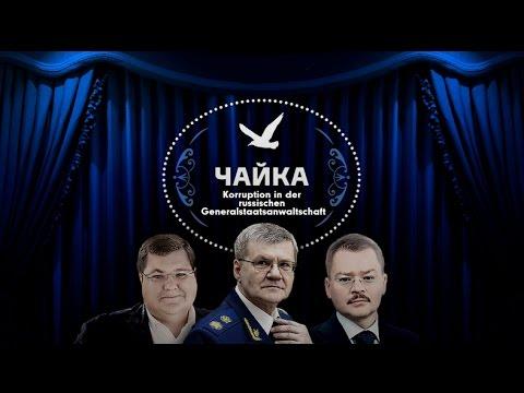 «Tschajka» - Korruption in der russischen Generalstaatsanwaltschaft (Übersetzung #DokuCorrectiv)
