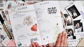 Как я веду ежедневник | Последняя неделя декабря