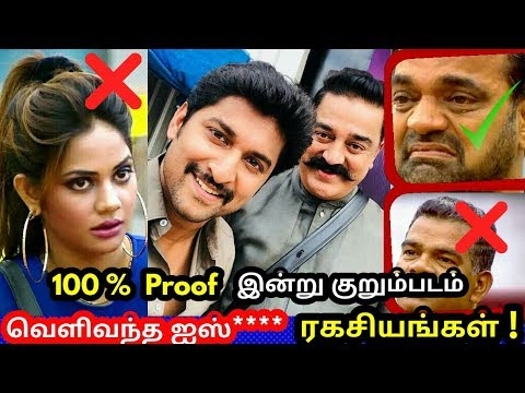 100 % Proof இன்று குறும்படம் வெளிவந்த ஐஸ்வர்யா ரகசியங்கள் ! Bigg Boss Tamil ! Aishwarya