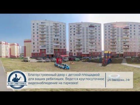 Купить квартиру Новокузнецк Звёздова 24Г