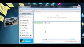 Фишки Skype. Как создать скайп - чат
