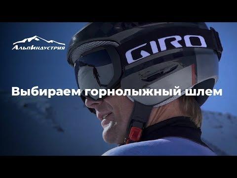 Выбираем горнолыжный шлем