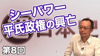 シーパワー平氏政権の興亡【CGS 茂木誠 超日本史 第8回】