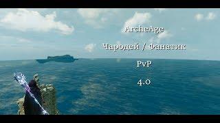 ArcheAge 4.0 PvP - Чародей / Фанатик - Сервер Иштар