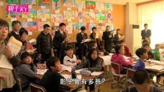 【親子天下】學習動起來3 日本:學習共同體