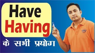 Have Having in English Grammar | Use of Has Have Had | All Concepts, Uses with examples in Hindi