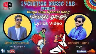 হবিগঞ্জের পোলা ফুড়ি | Habiganj Er Pula Puri | Puja Special Song 2018