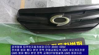 QM5중고라디에이터그릴판매,QM5중고세루커버판매,QM5…