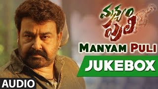 Manyam Puli Jukebox  Manyam Puli Songs  Mohanlal, Kamalini Mukherjee  Gopi Sunder