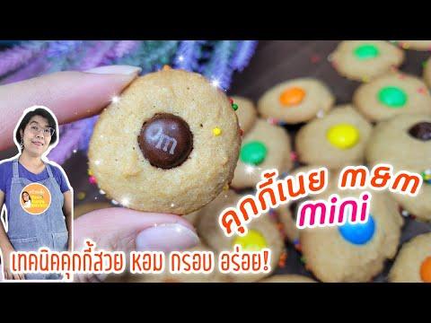 มินิคุกกี้เนย m&m สูตรขนมง่ายๆ ทำทานเองได้ กรอบอร่อยมาก ไม่ใช้เครื่องตี m&m cookies ครัวแม่ผึ้ง