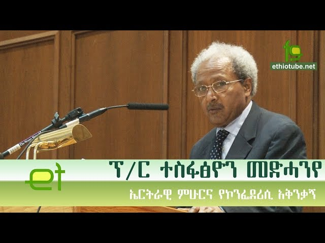 Ethiopia: EthioTube ????? - ????? ?????? ????? : Professor Tesfatsion Medhanie