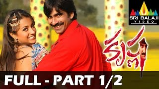 Krishna Telugu Full Movie Part 1/2 | Ravi Teja, Trisha | Sri Balaji Video