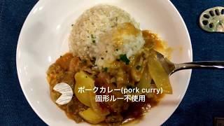 pork curry 固形ルーを使わず S&Bの赤缶カレー粉とS&Bのスパイス・冷凍...