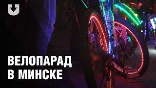 Вечерний велопарад в Минске
