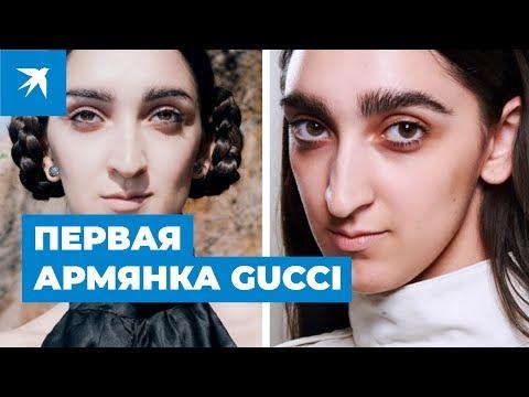 Первая армянка Gucci