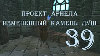 The Elder Scrolls V Skyrim. Часть 39. Изменённый камень душ (Arniel's Endeavor - Warped Soul Gem)