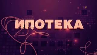 видео Агентства недвижимости в Кемерово