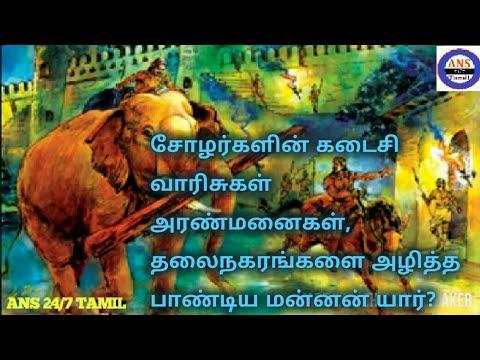 சோழர்களின் கடைசி வாரிசுகளையும்,அரண்மனைகளையும் அழித்த பாண்டியன் யார்?Pandian Who destroyed the Cholas