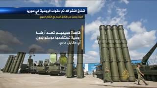اتفاق النشر الدائم للجيش الروسي في سوريا