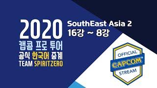 【캡콤프로투어 2020】 South East Asia …