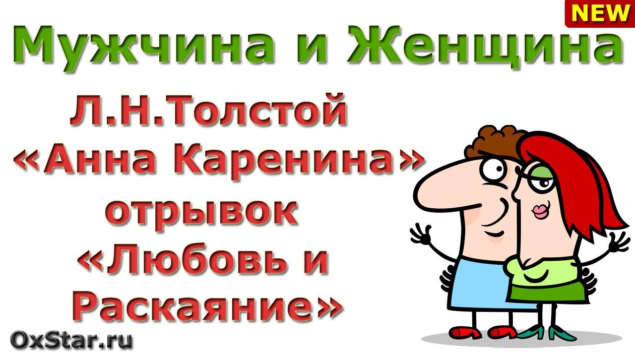Л.Н.Толстой «Анна Каренина» - Отрывок «ЛЮБОВЬ И РАСКАЯНИЕ» - Библиотерапия (ЛЮБОВЬ И РАСКАЯНИЕ)
