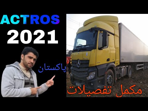 ACTROS 2021 IN (پاکستان ) MADE IN GERMANY PRICE FULL INFORMATION VIDEO