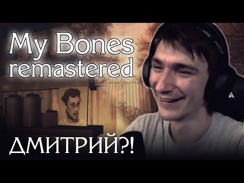 Мультфильм кость где моя кость