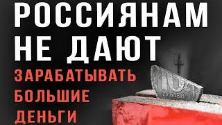 Центробанк намеренно ограничивает возможности простых людей, а Запад - российского бизнеса