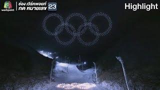พิธีเปิดโอลิมปิกฤดูหนาว เกาหลีใต้จัดเต็มเซ็ตโดรน 1,218 ตัว