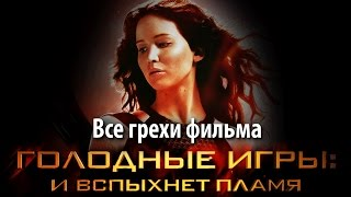 """Все грехи фильма """"Голодные игры: И вспыхнет пламя"""""""