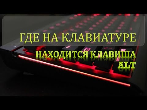 Где на клавиатуре находится кнопка ALT.Где на клавиатуре альт