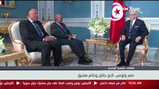 مصر وتونس .. تاريخ حافل وحاضر مشرق